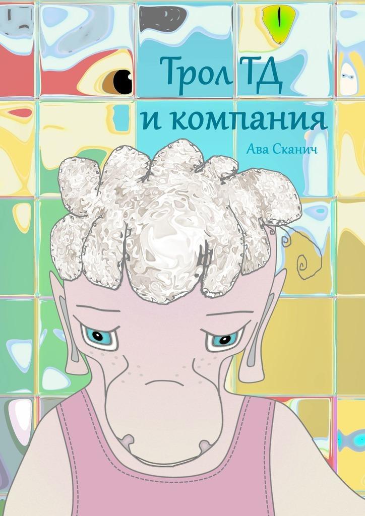 Купить книгу Трол ТД икомпания, автора Авы Сканича