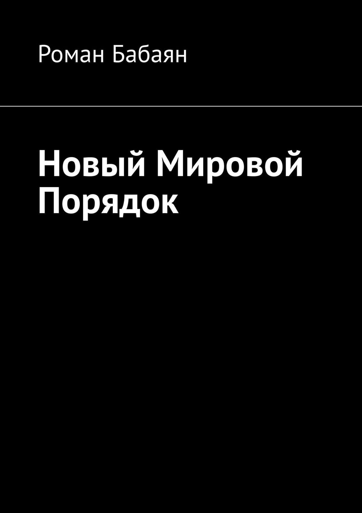 Купить книгу Новый Мировой Порядок, автора Романа Семенова