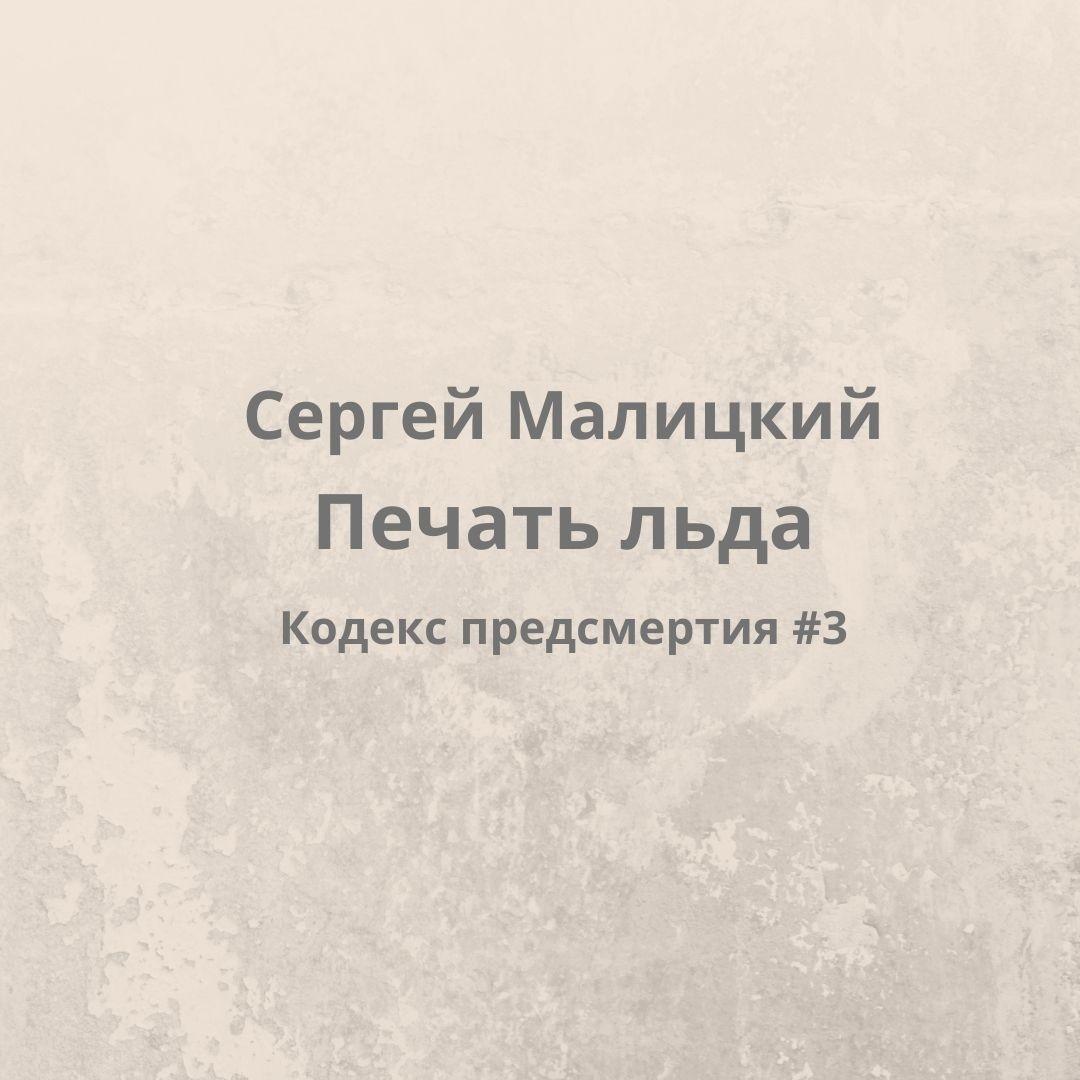 Купить книгу Печать льда, автора Сергея Малицкого