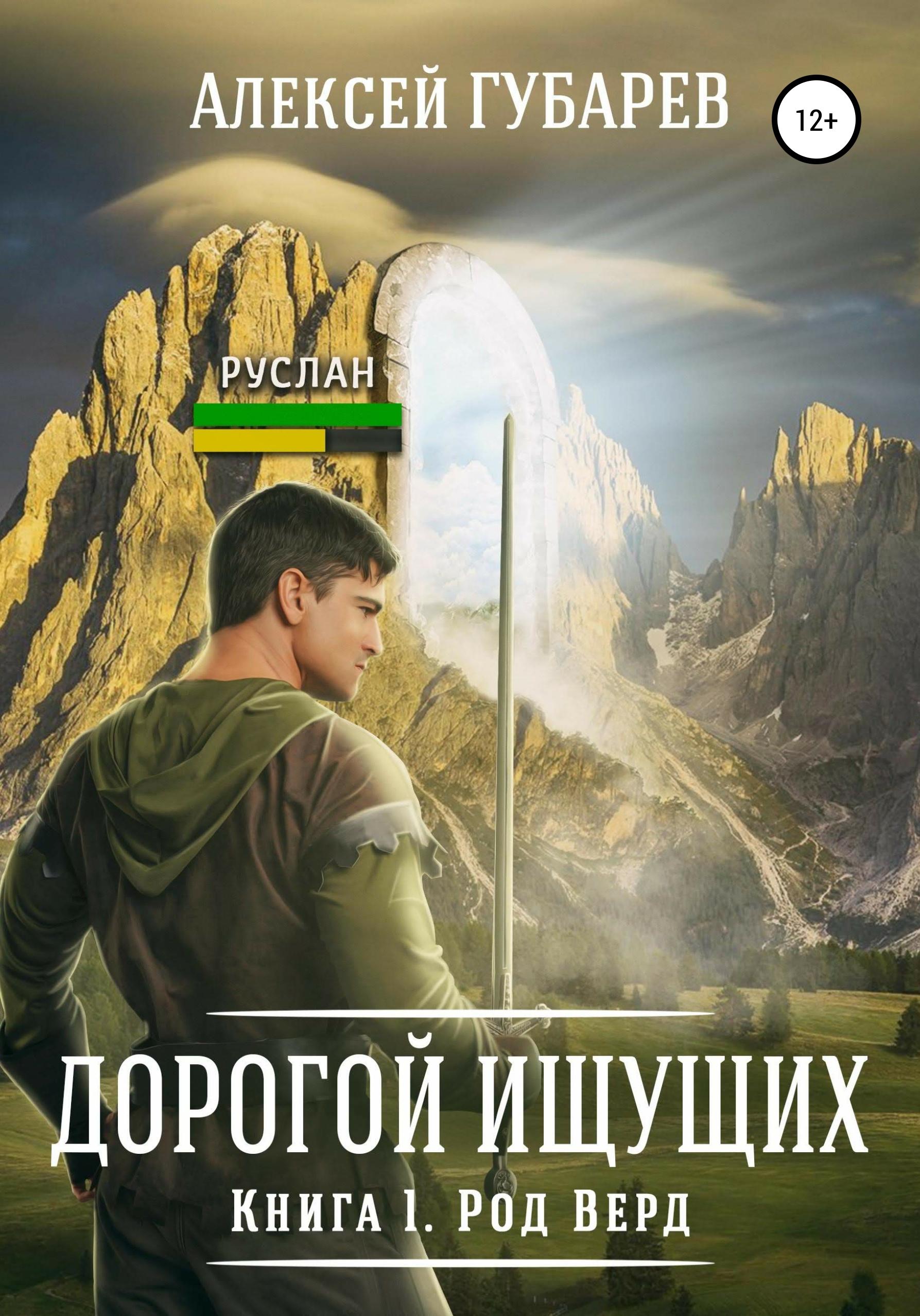 Купить книгу Первый Этап, автора Алексея Александровича Губарева