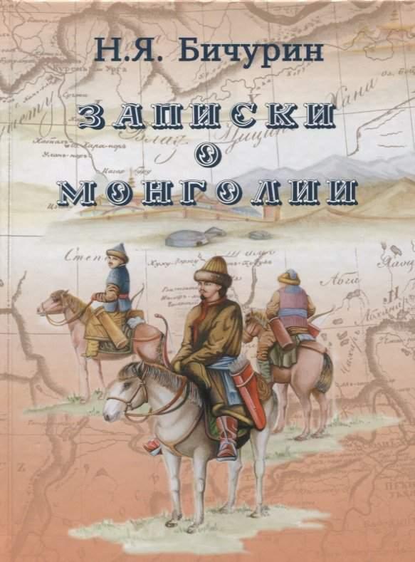 Купить книгу Записки о Монголии, автора Никиты Бичурина