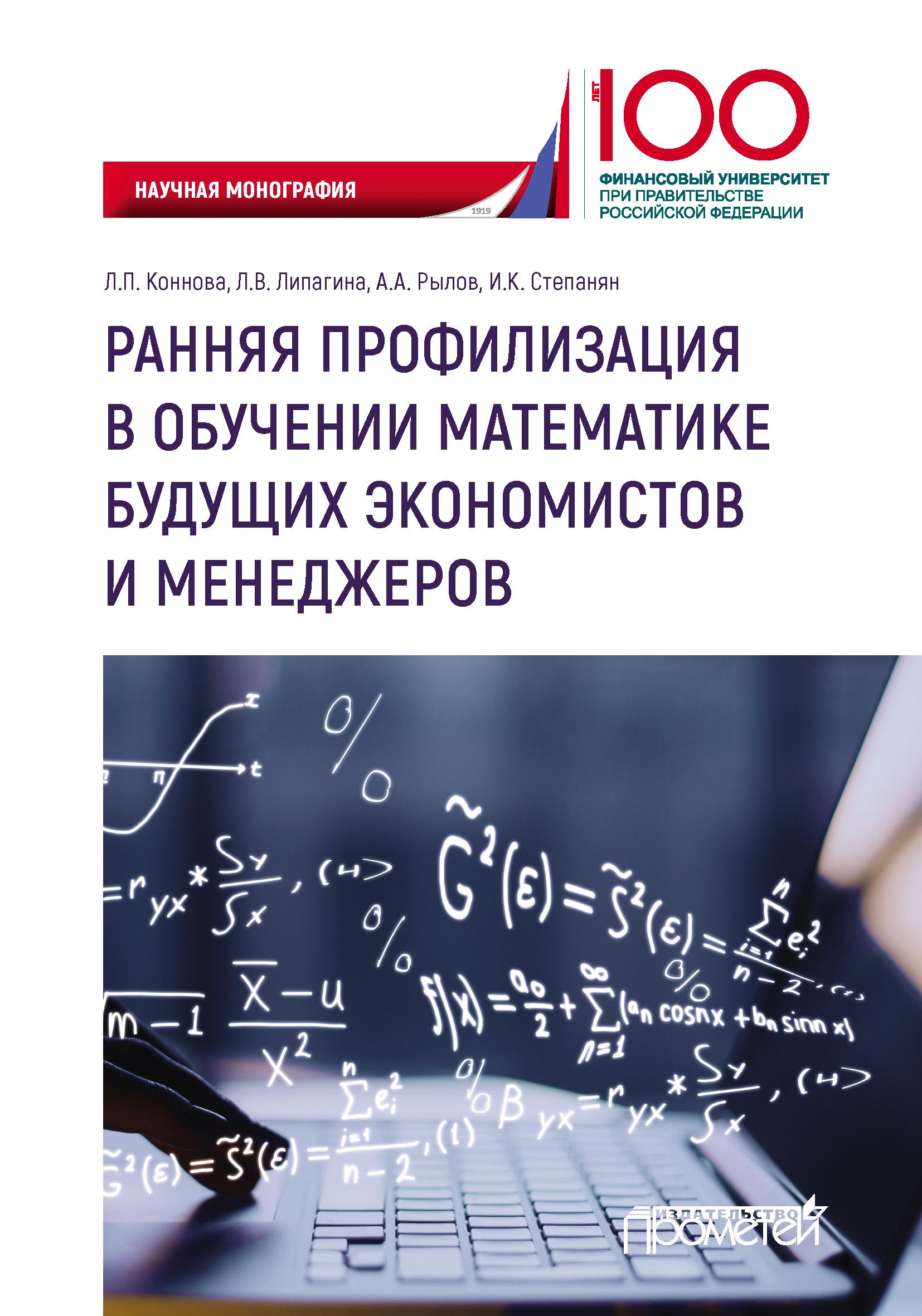 Купить книгу Ранняя профилизация в обучении математике будущих экономистов и менеджеров, автора А. А. Рылова