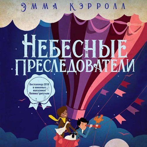 Купить книгу Небесные преследователи, автора Эммы Кэрролл