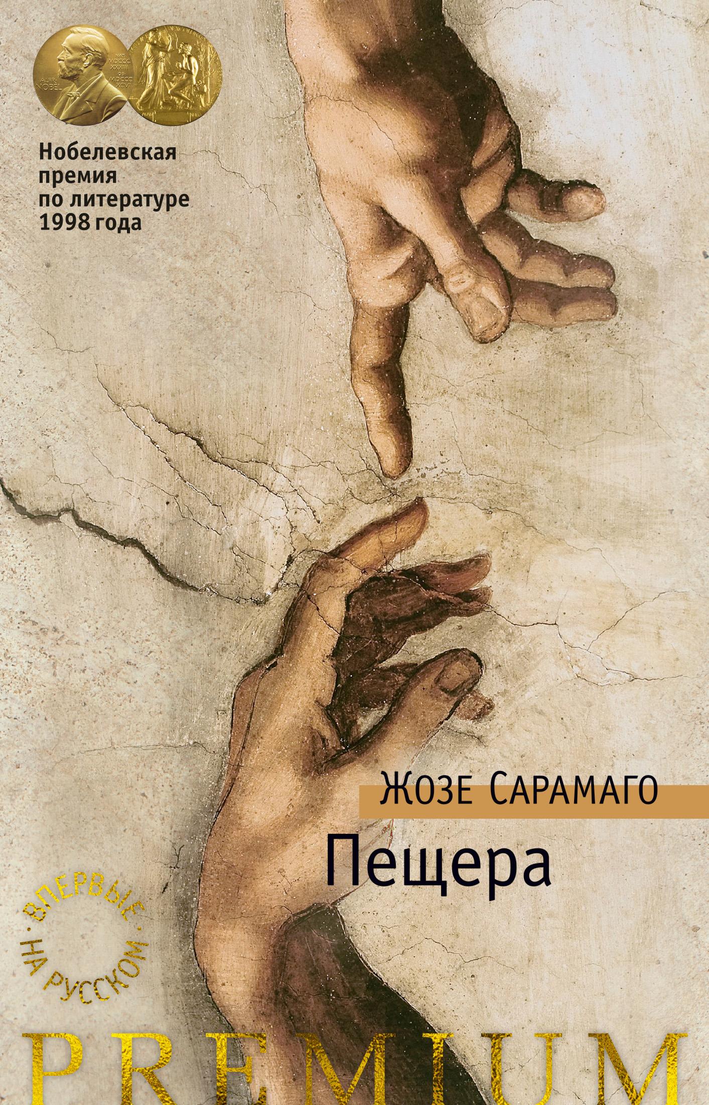 Купить книгу Пещера, автора Жозе Сарамаго