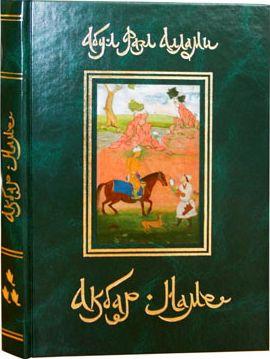 Купить книгу Акбар-Наме. Книга 3, автора