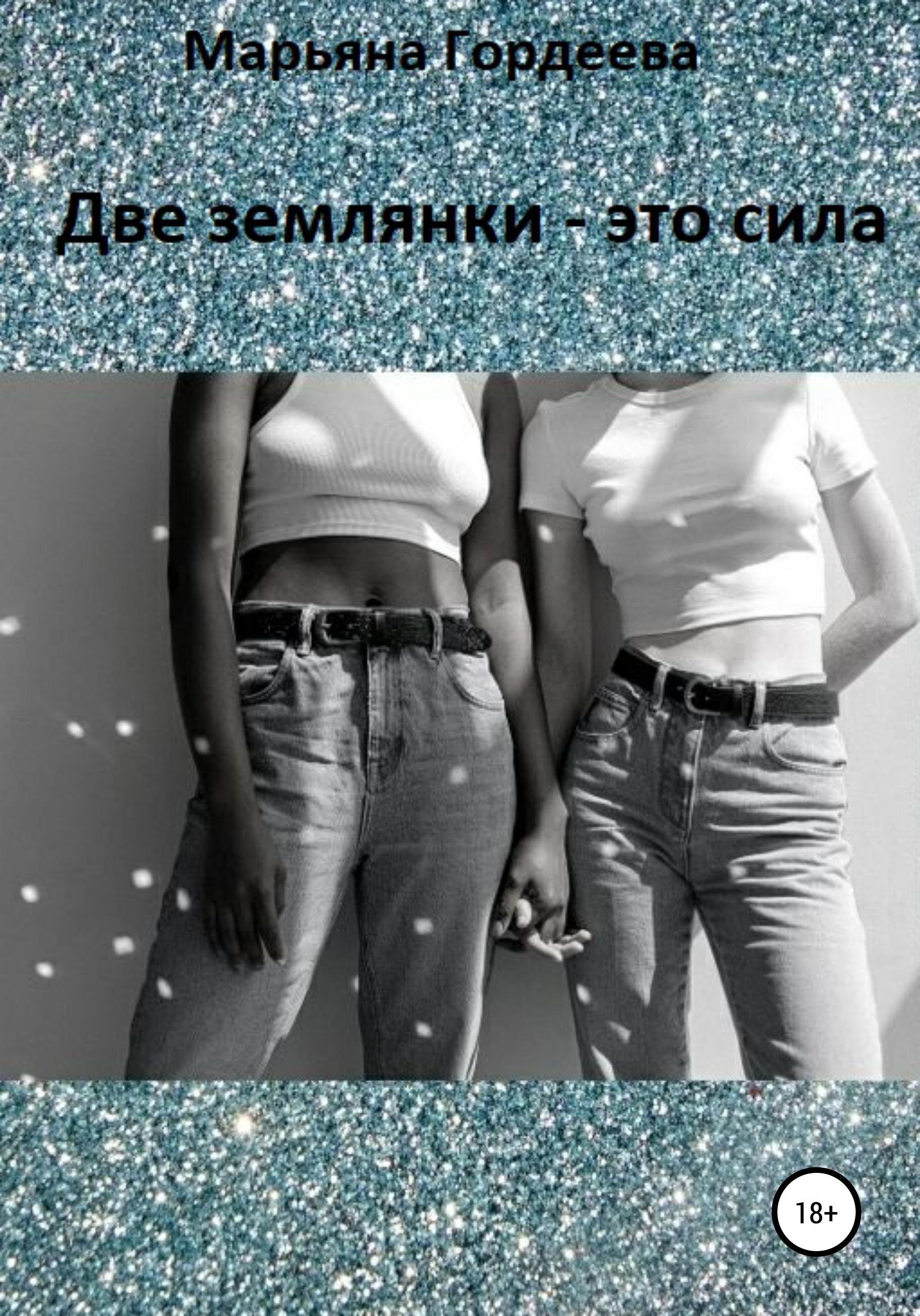 Марьяна Гордеева - Две землянки – это сила