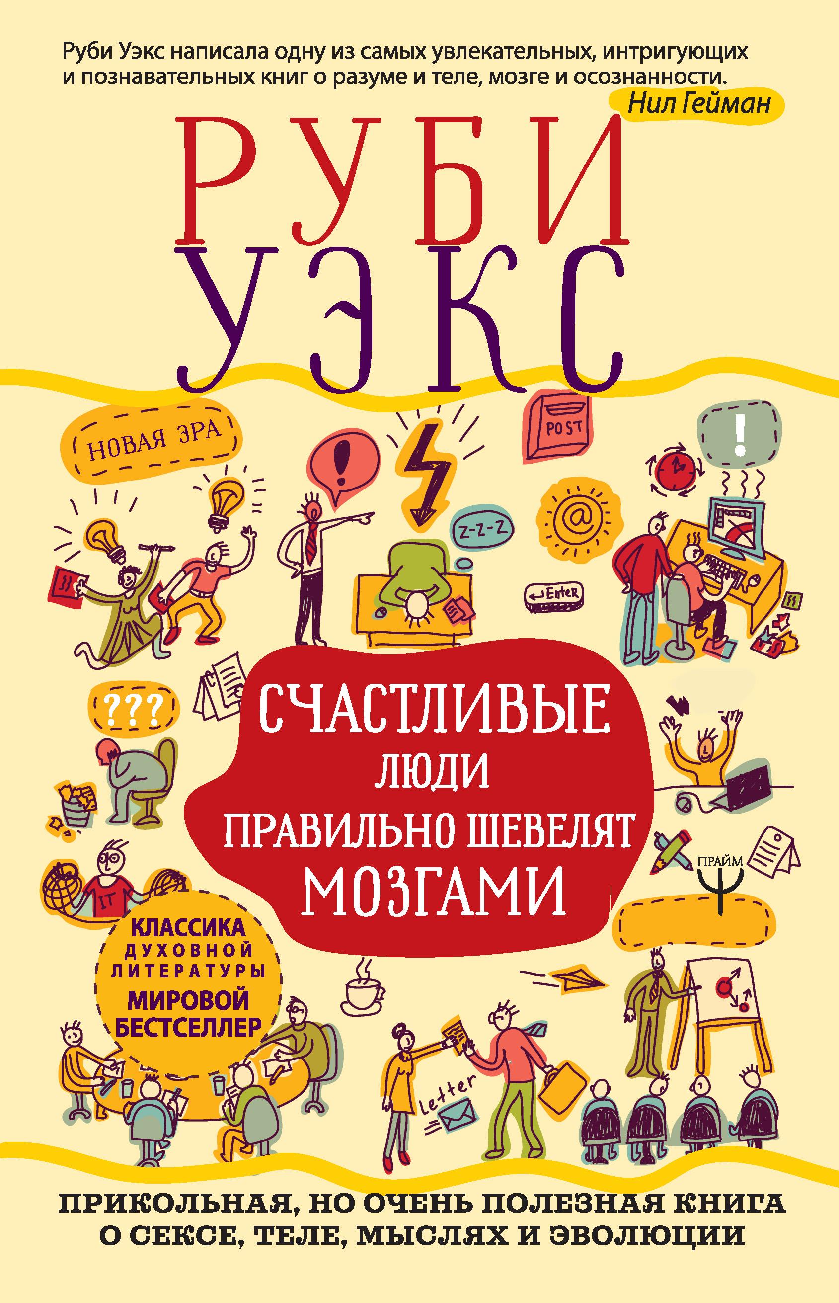 Купить книгу Счастливые люди правильно шевелят мозгами, автора Руби Уэкс
