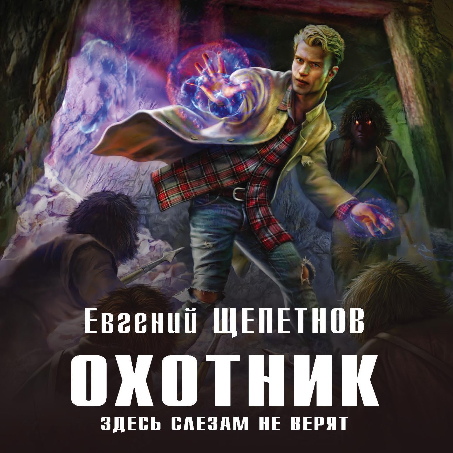 Купить книгу Охотник. Здесь слезам не верят, автора Евгения Щепетнова