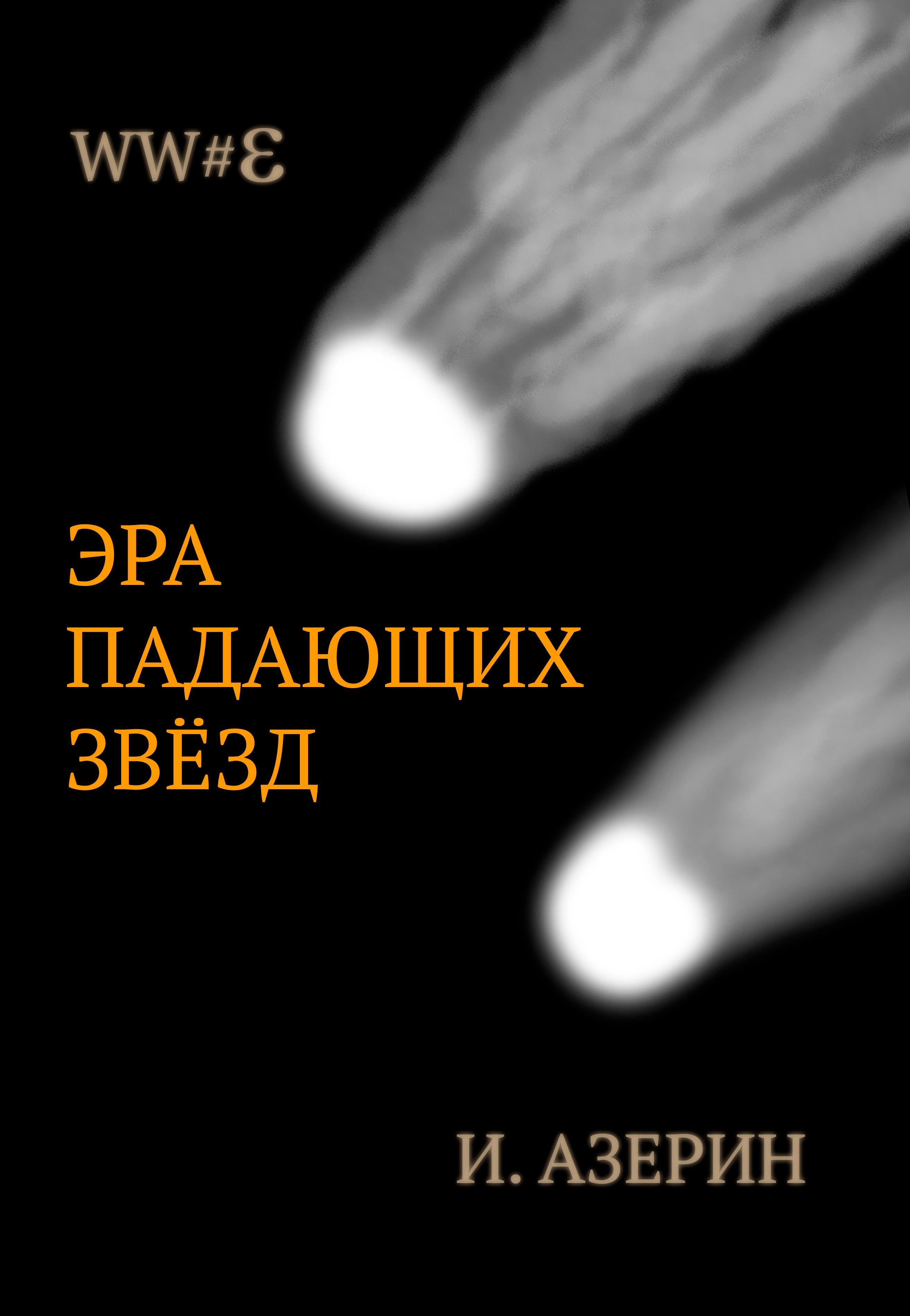 Игорь Азерин - Эра падающих звёзд