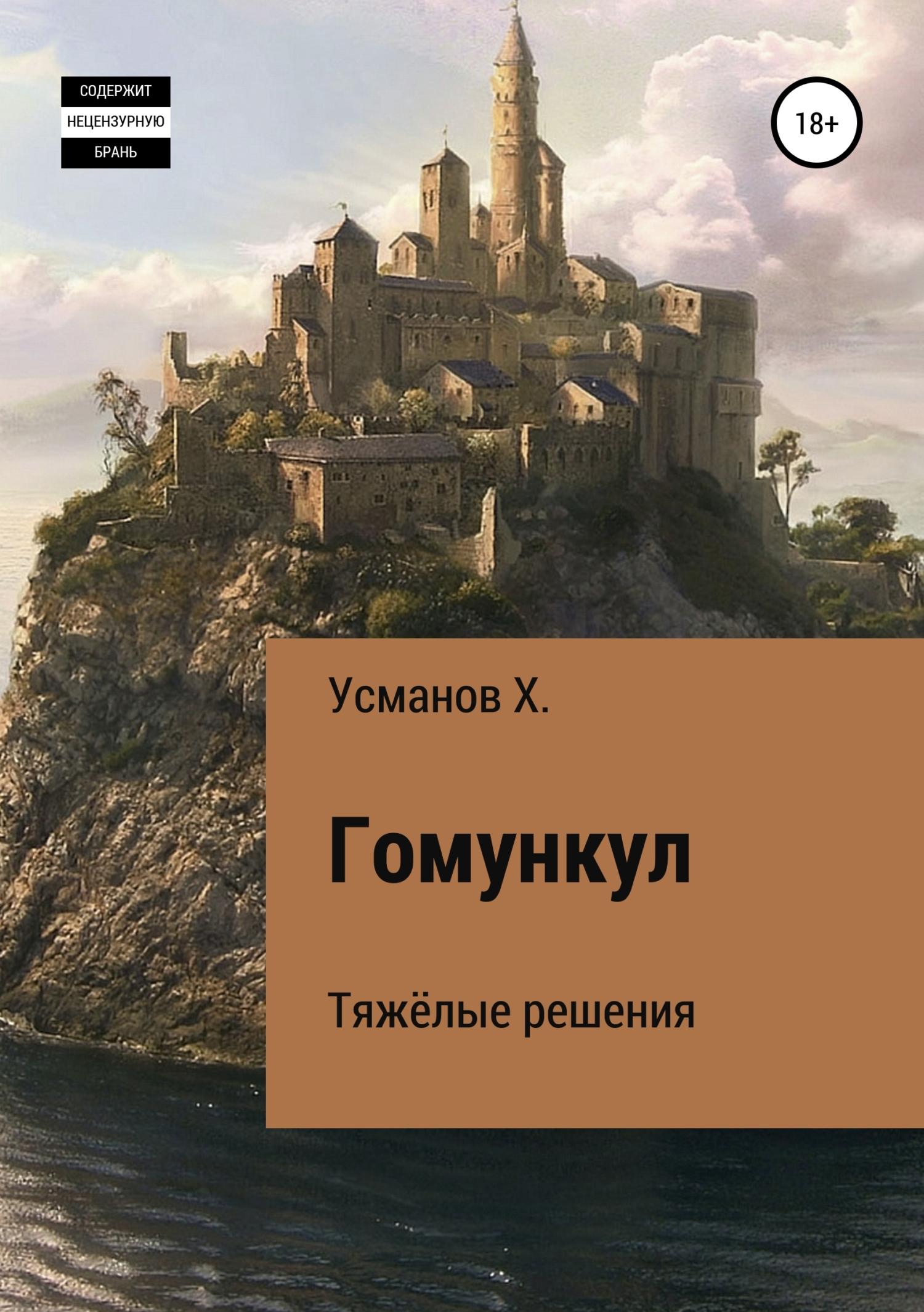 Купить книгу Гомункул. Тяжёлые решения, автора Хайдарали Усманова