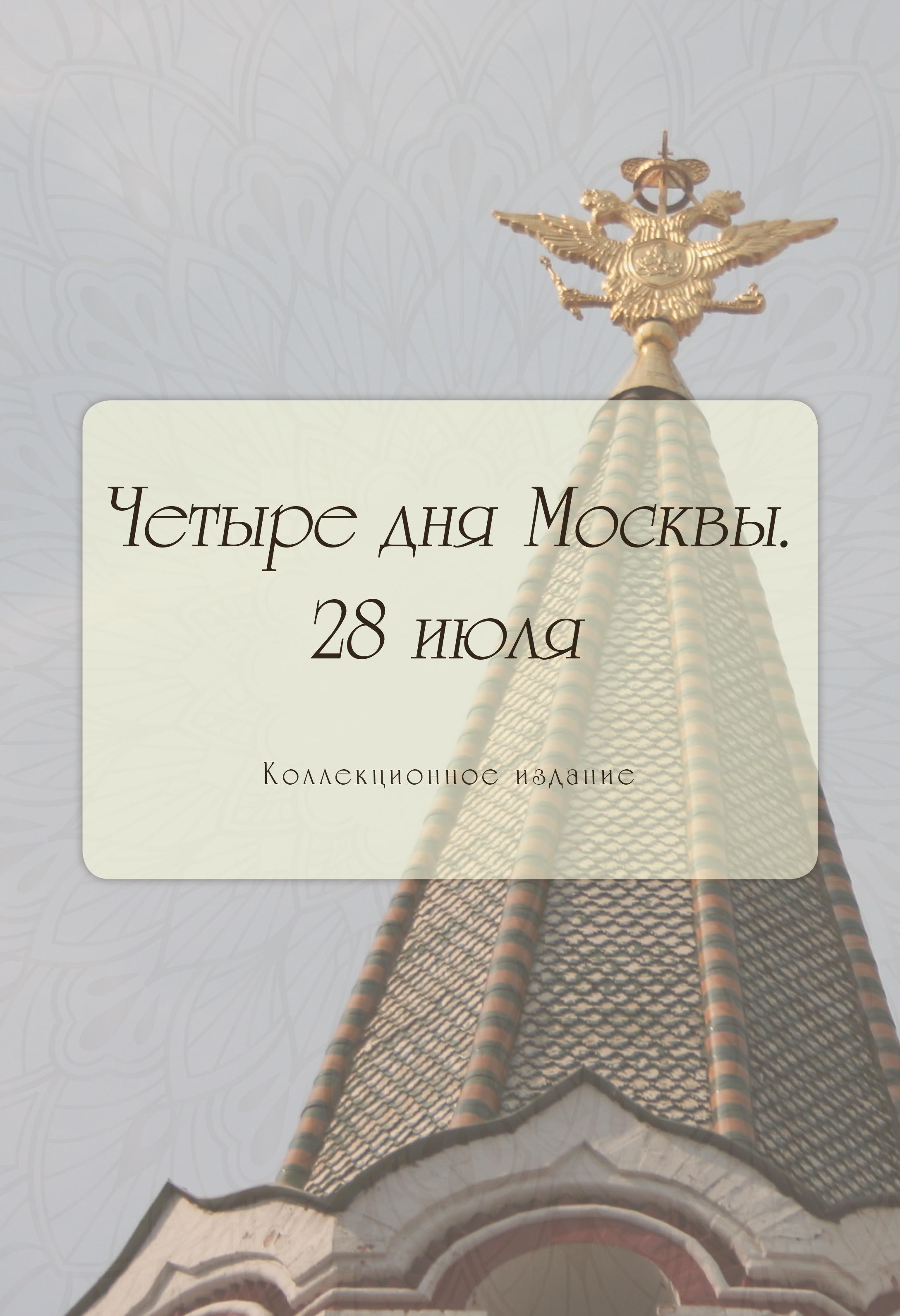 Купить книгу Четыре дня Москвы. 28 июля, автора Ю. П. Селуянова