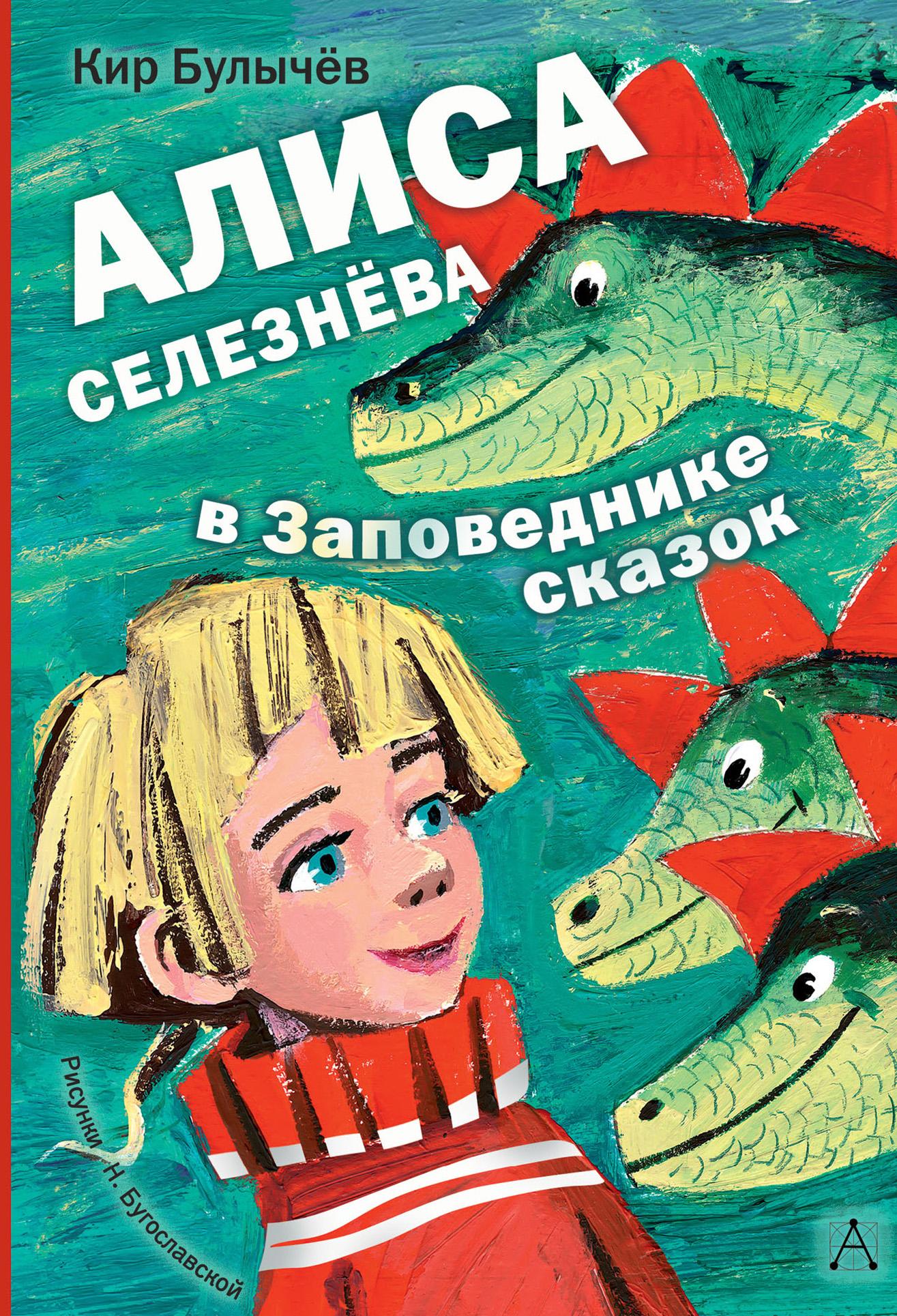 Кир Булычев - Алиса Селезнёва в заповеднике сказок