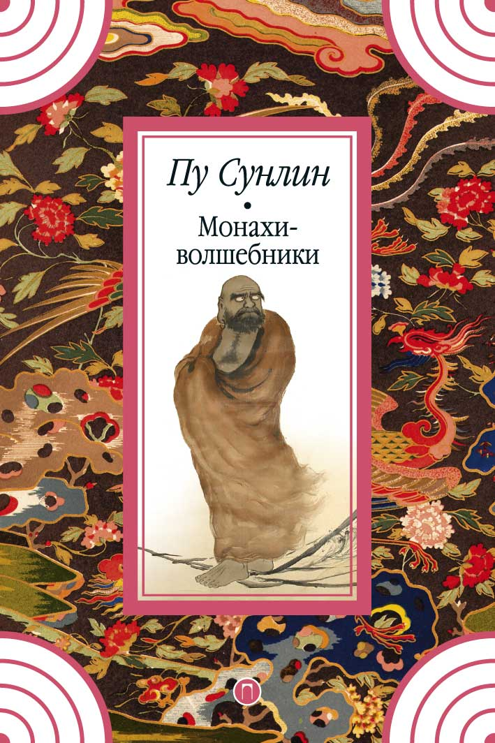 Купить книгу Монахи-волшебники, автора Пу Сунлина