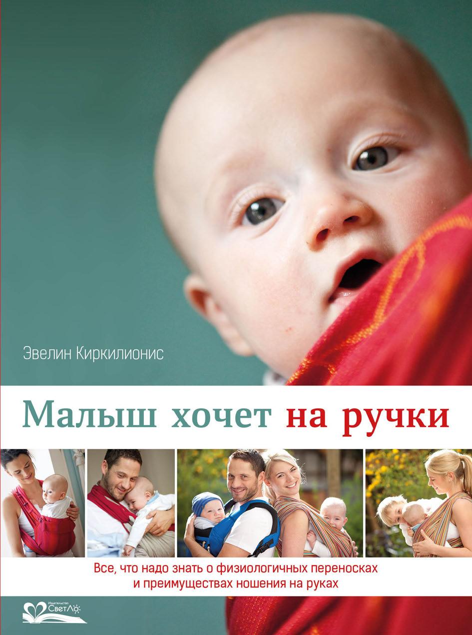 Купить книгу Малыш хочет на ручки. Все, что надо знать о физиологичных переносках и преимуществах ношения на руках, автора Эвелин Киркилионис