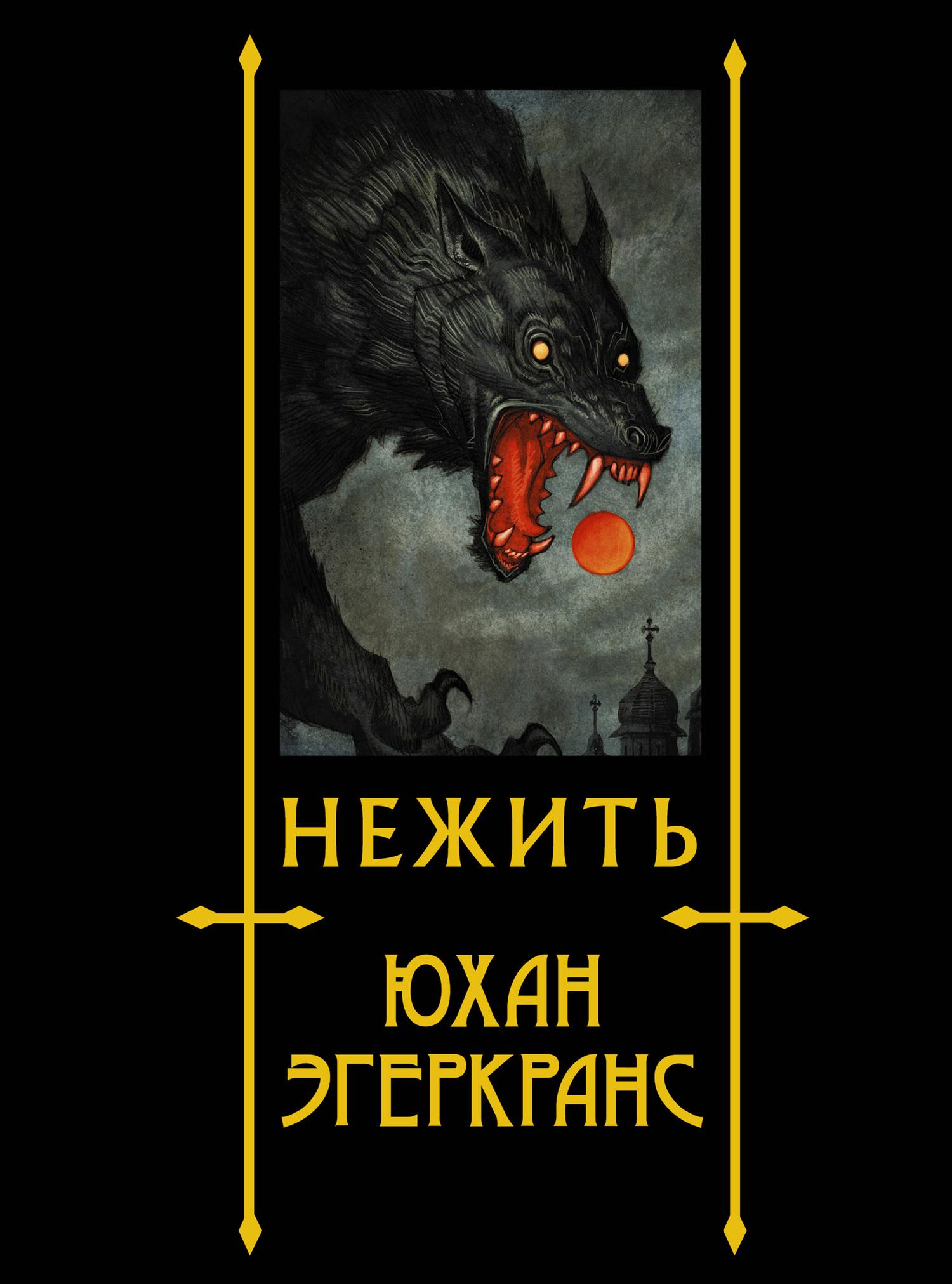Купить книгу Нежить, автора Юхана Эгеркранс