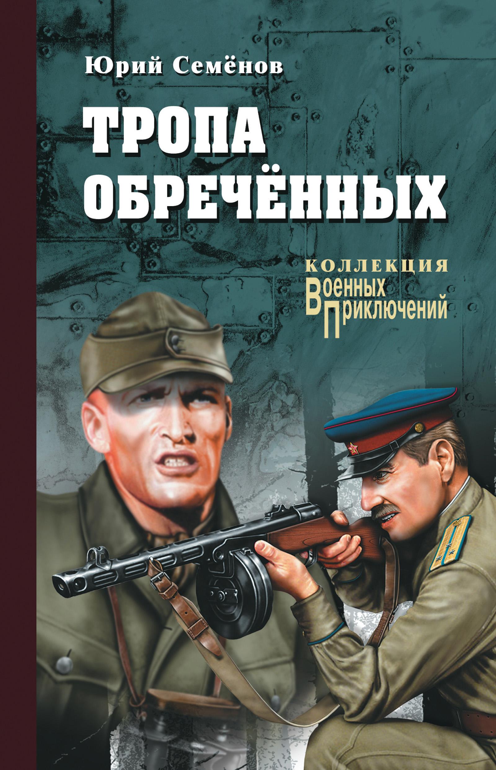 Юрий Семенов - Тропа обреченных