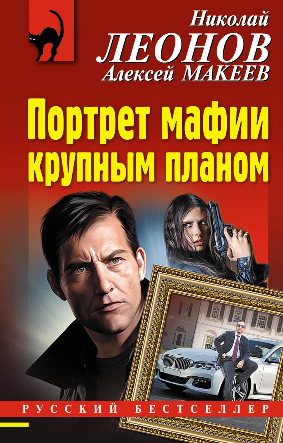 Николай Леонов, Алексей Макеев - Портрет мафии крупным планом
