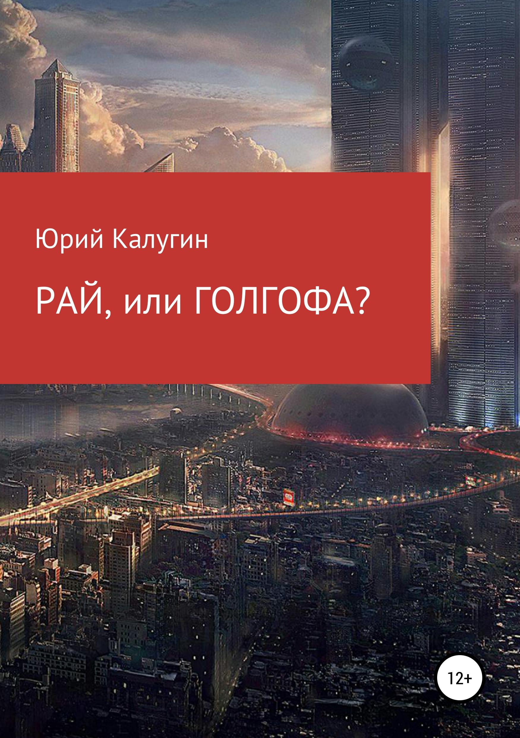 Купить книгу РАЙ, или ГОЛГОФА?, автора Юрия Викторовича Калугина