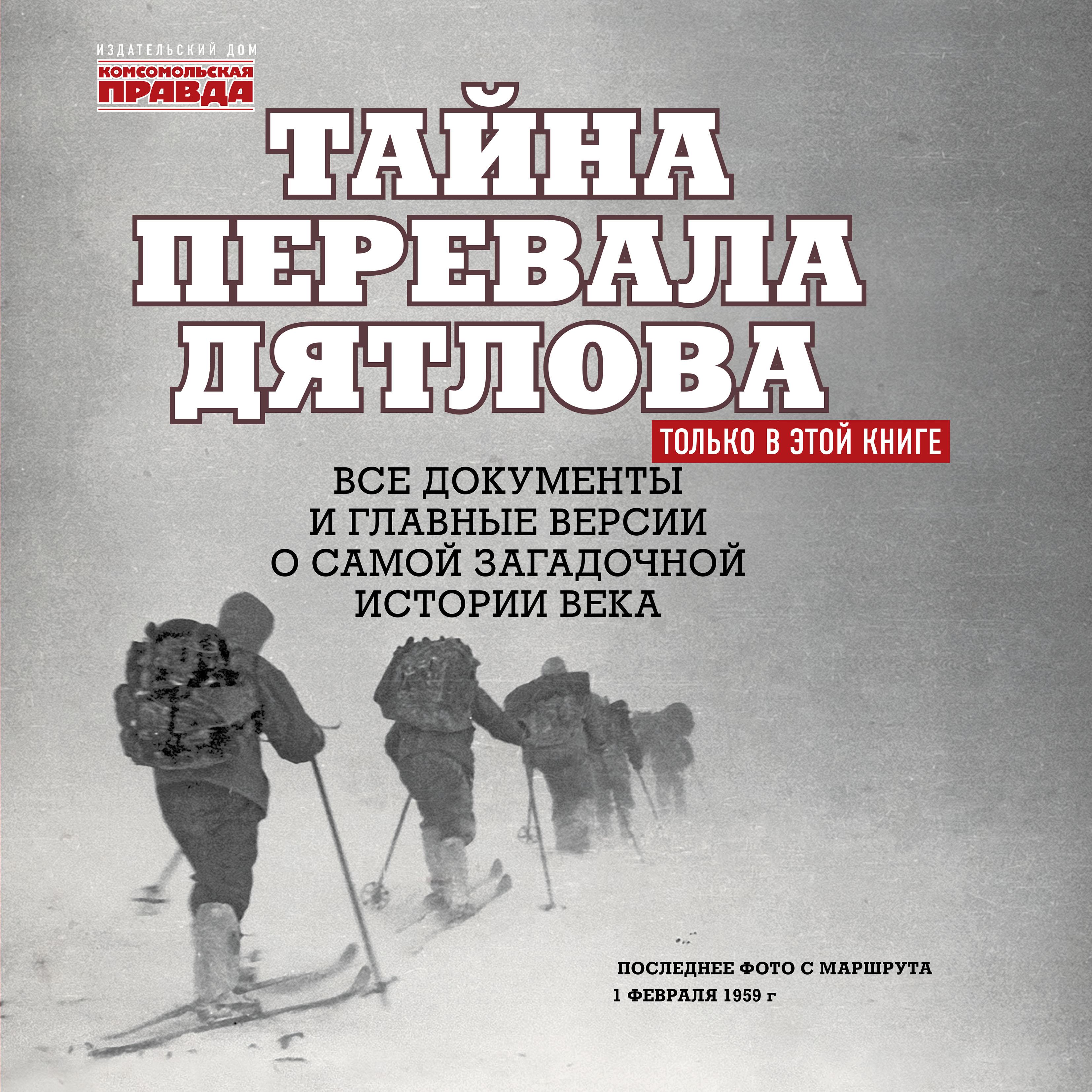 Купить книгу Тайна перевала Дятлова, автора Николая Андреева