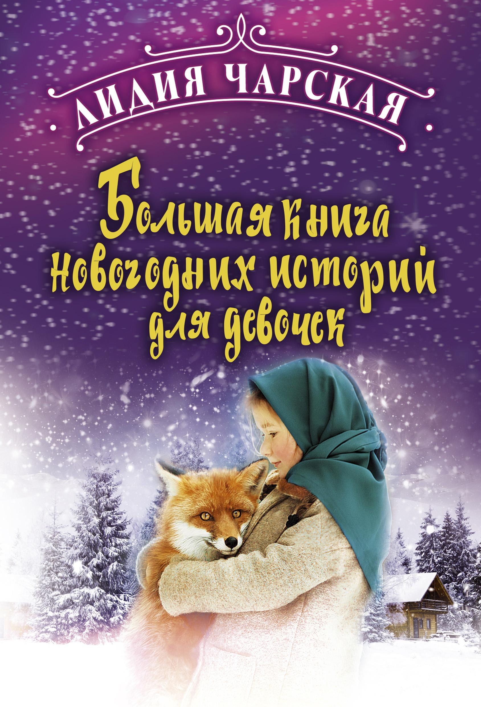 Купить книгу Большая книга новогодних историй для девочек, автора Лидии Чарской