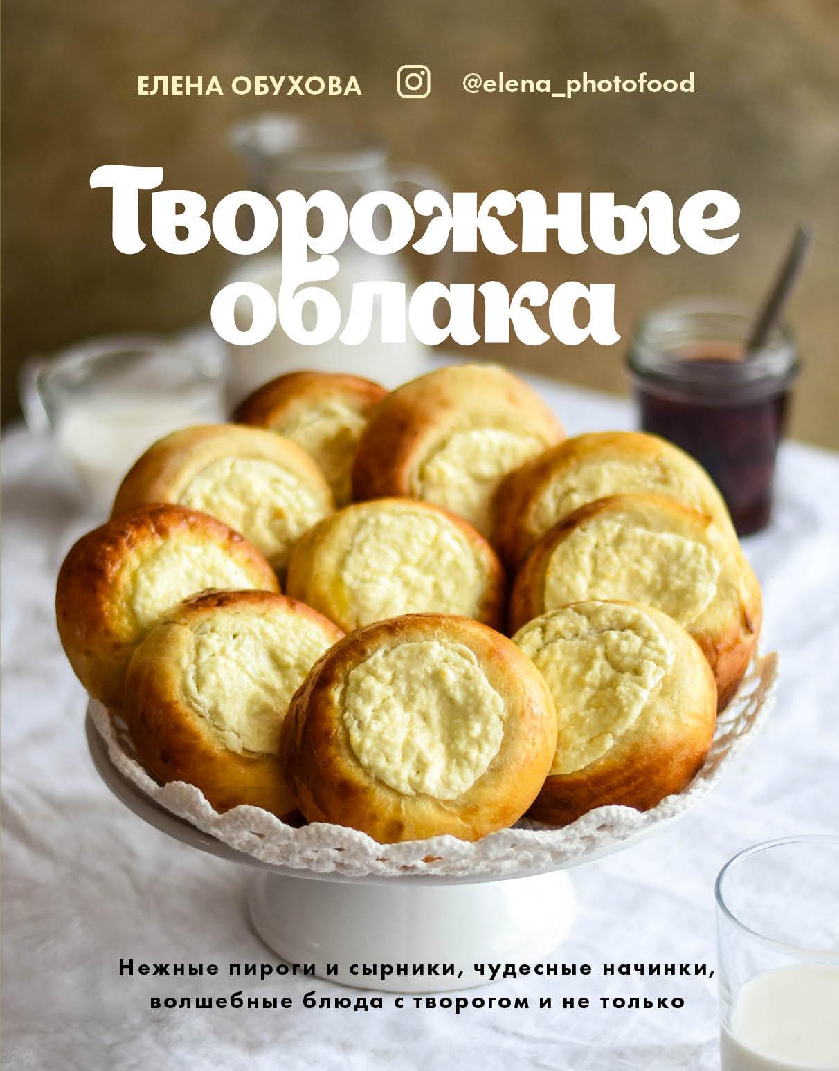 Купить книгу Творожные облака. Нежные пироги и сырники, чудесные начинки, волшебные блюда с творогом и не только, автора