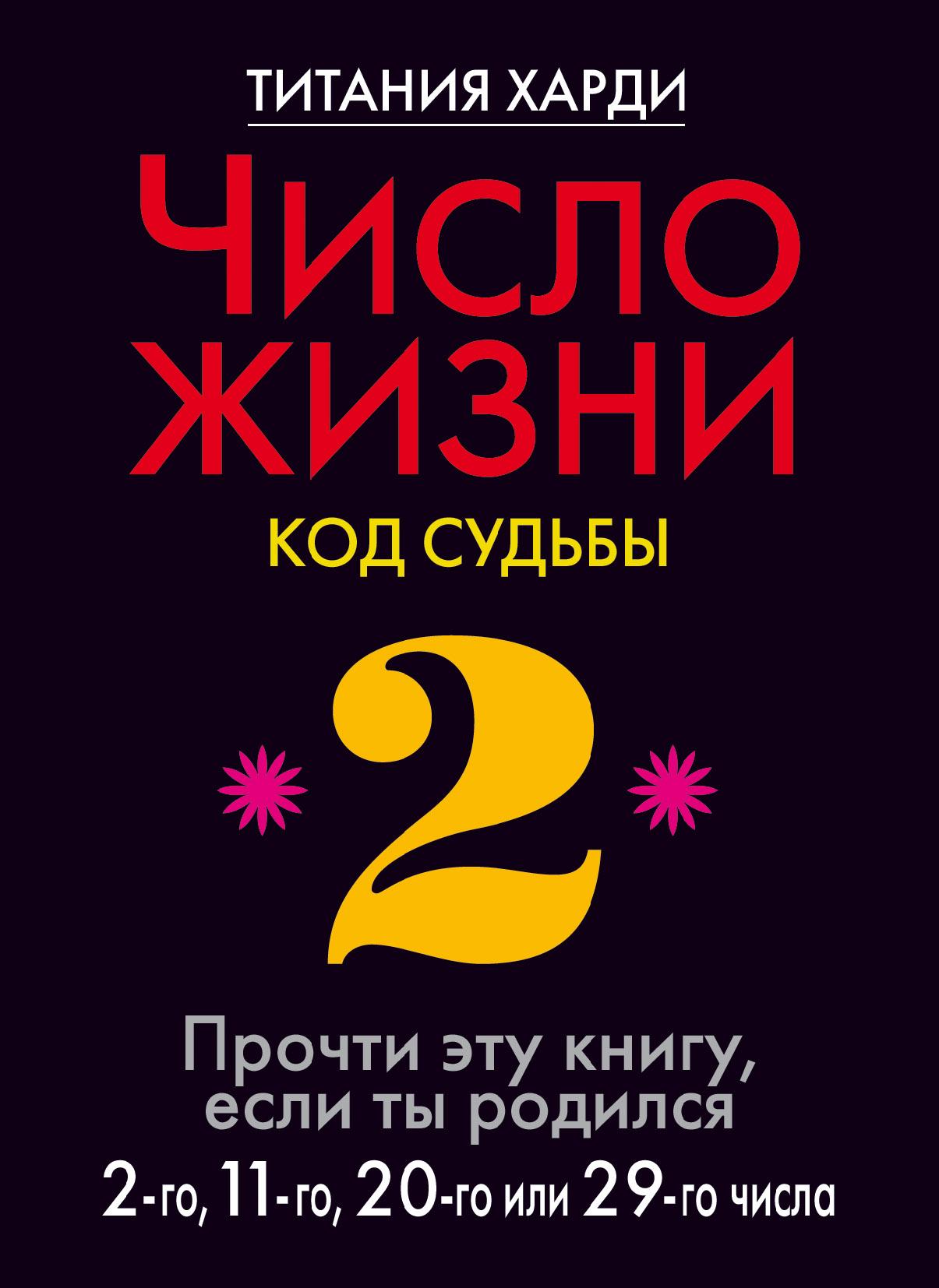 Книга Число жизни. Код судьбы. Прочти эту книгу, если ты родился 2-го, 11-го, 20-го или 29-го числа