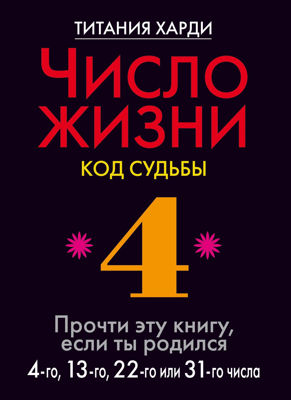 Книга Число жизни. Код судьбы. Прочти эту книгу, если ты родился 4-го, 13-го, 22-го или 31-го числа