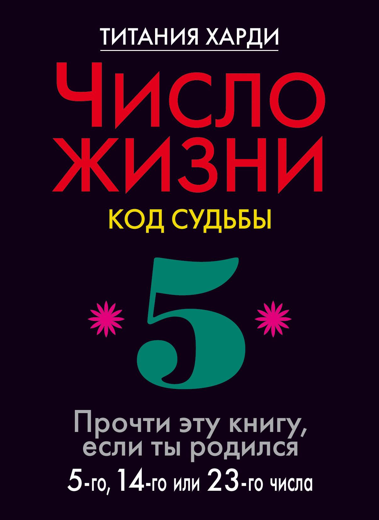Книга Число жизни. Код судьбы. Прочти эту книгу, если ты родился 5-го, 14-го или 23-го числа