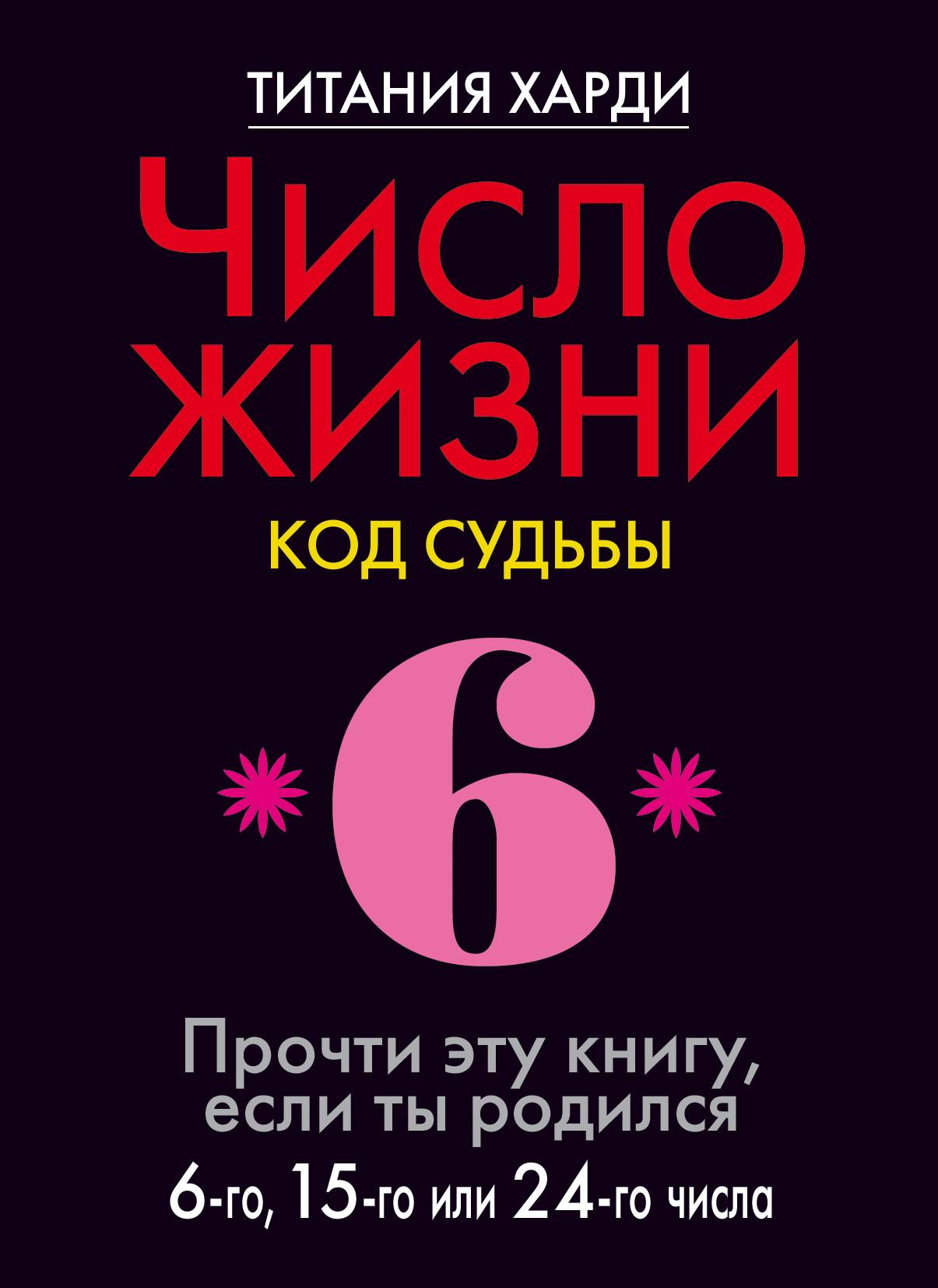 Книга Число жизни. Код судьбы. Прочти эту книгу, если ты родился 6-го, 15-го или 24-го числа
