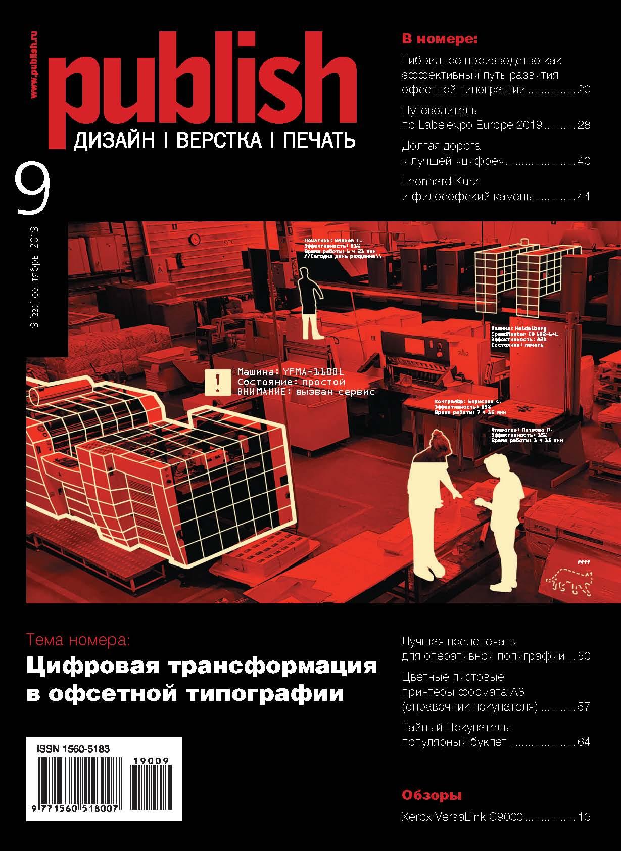 Купить книгу Журнал Publish №09/2019, автора Открытые системы