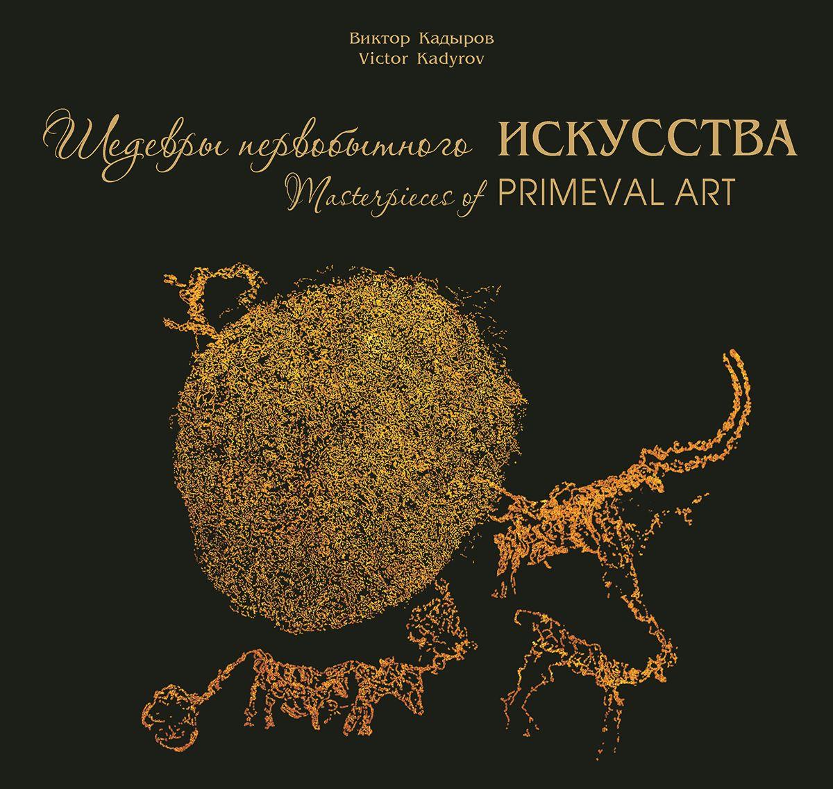 Купить книгу Шедевры первобытного искусства, автора В. В. Кадырова