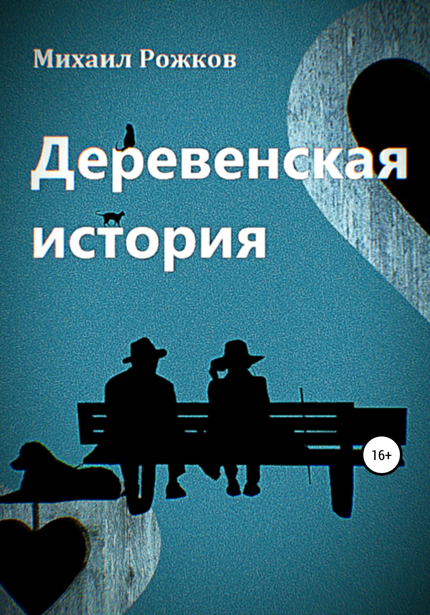 Купить книгу Деревенская история, автора Михаила Павловича Рожкова
