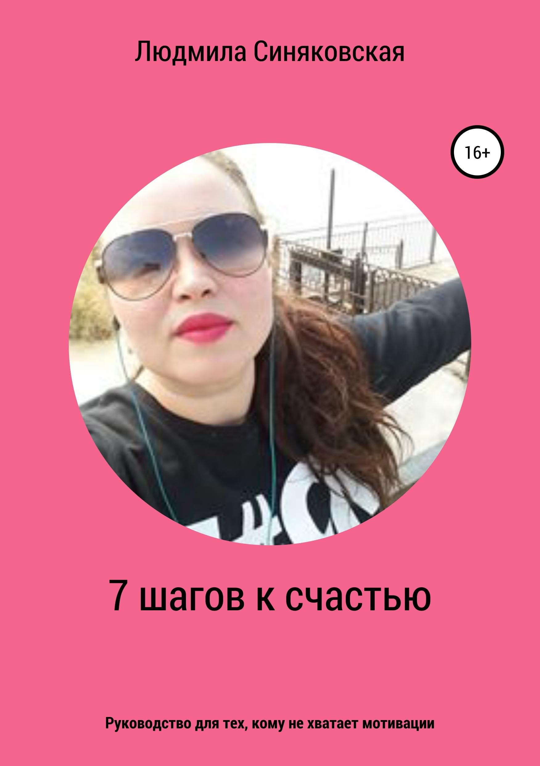 Купить книгу 7 шагов к счастью, автора Людмилы Евгеньевны Синяковской