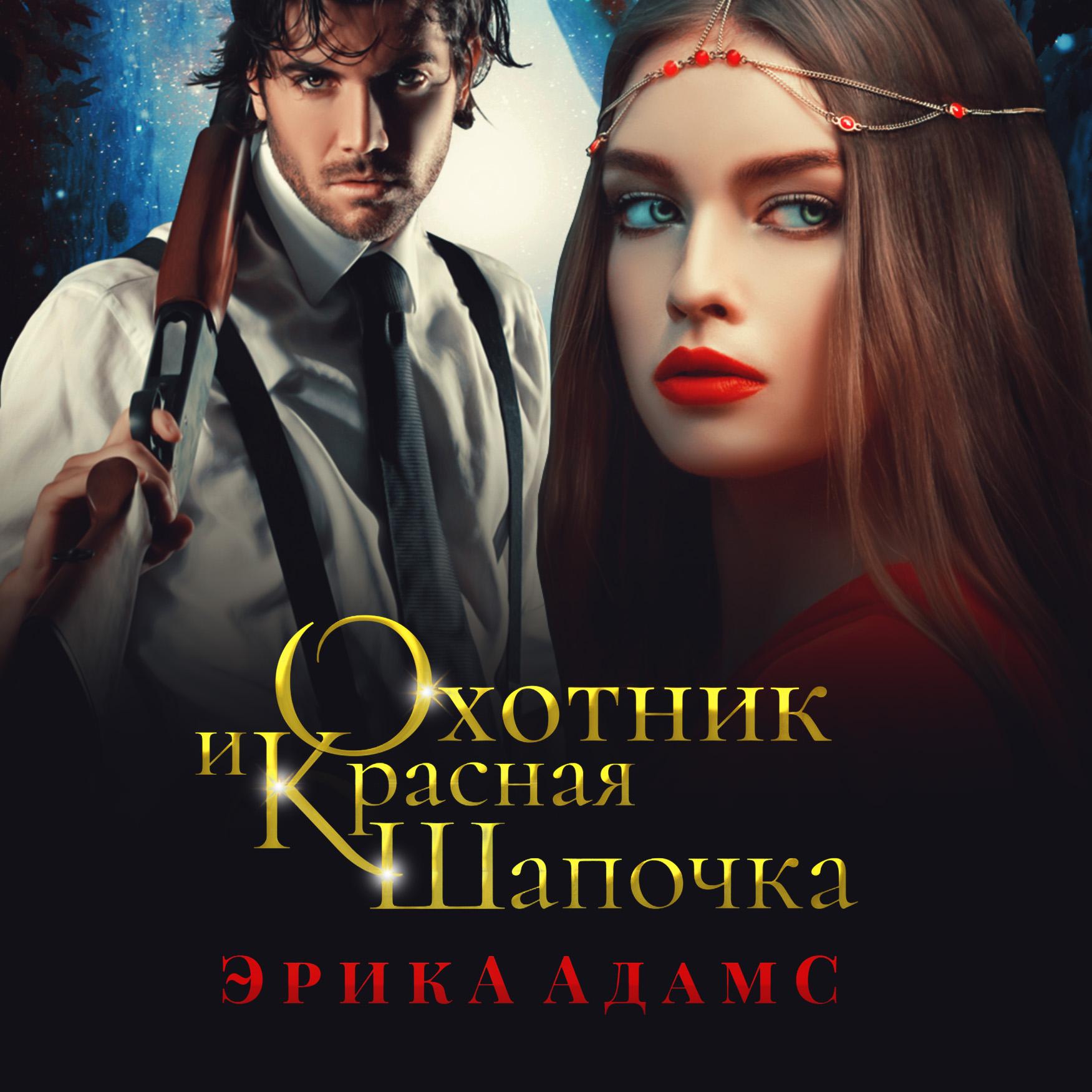 Купить книгу Охотник и Красная Шапочка, автора Эрики Адамс