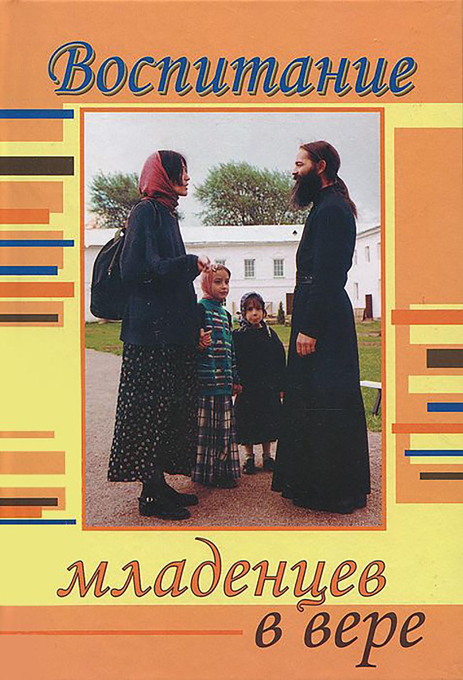 Купить книгу Воспитание младенцев в вере, автора Священника Константина Пархоменко