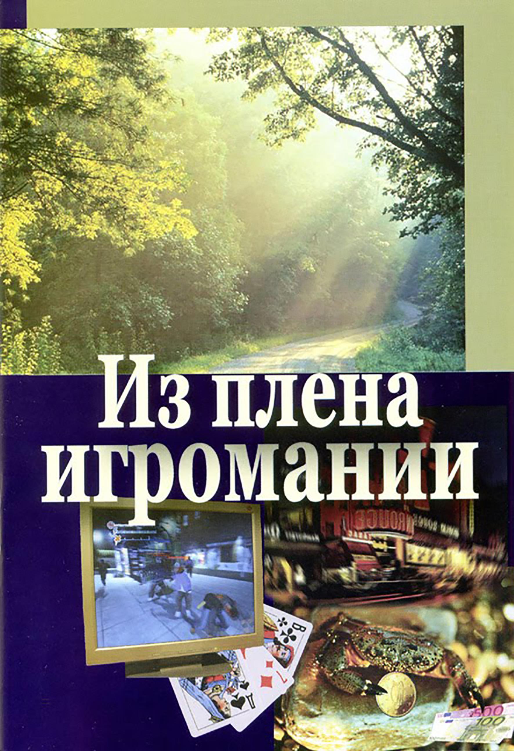 Купить книгу Из плена игромании, автора Владимира Цыганкова
