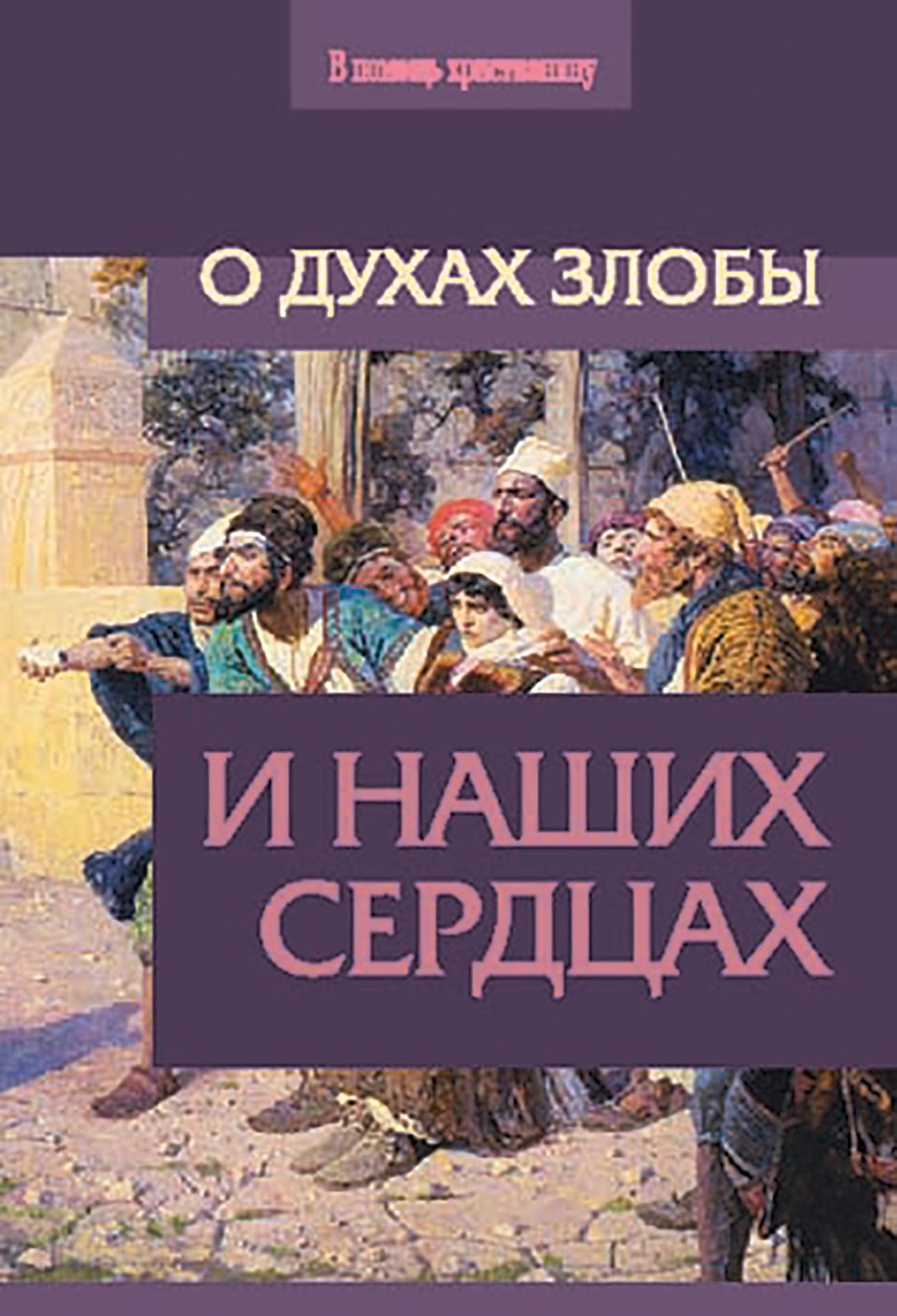 Купить книгу О духах злобы и наших сердцах, автора Сборника