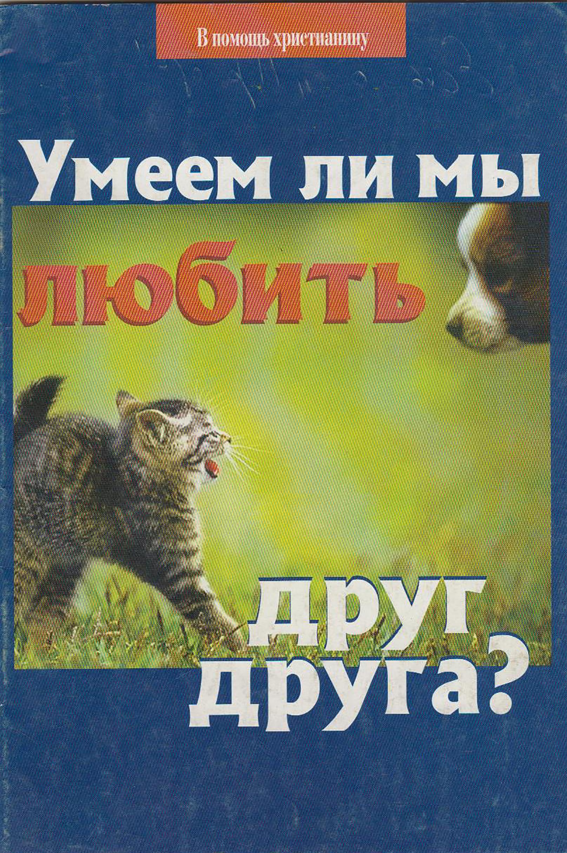Купить книгу Умеем ли мы любить друг друга?, автора Николая Пестова
