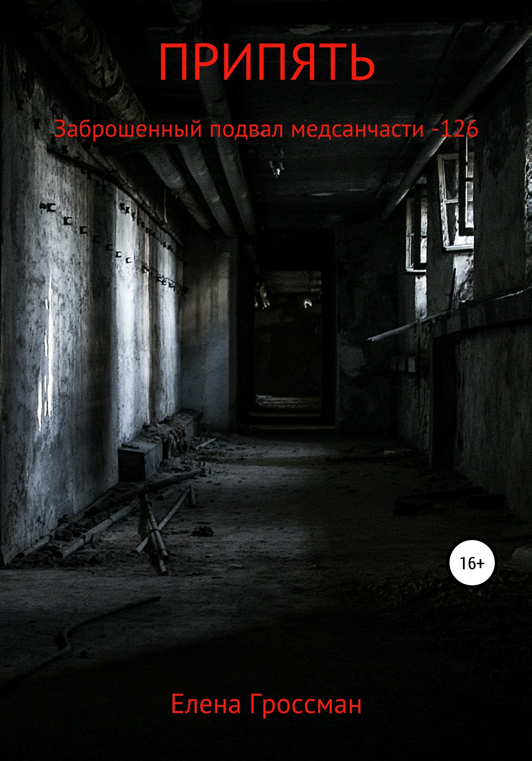 Купить книгу ЧЕРНОБiЛЬ. Подвал медсанчасти -126, автора Елены Гроссман