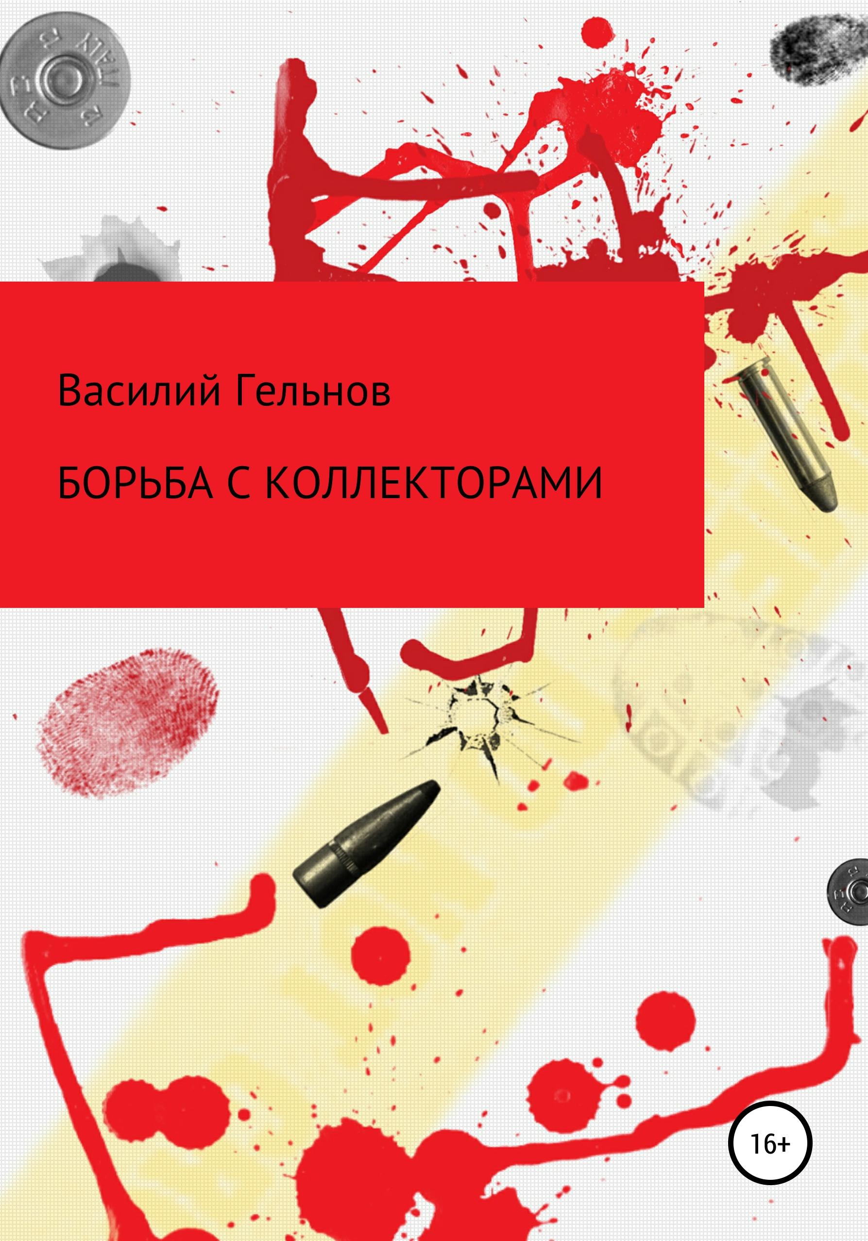 Купить книгу Борьба с коллекторами, автора Василия Валерьевича Курочкина