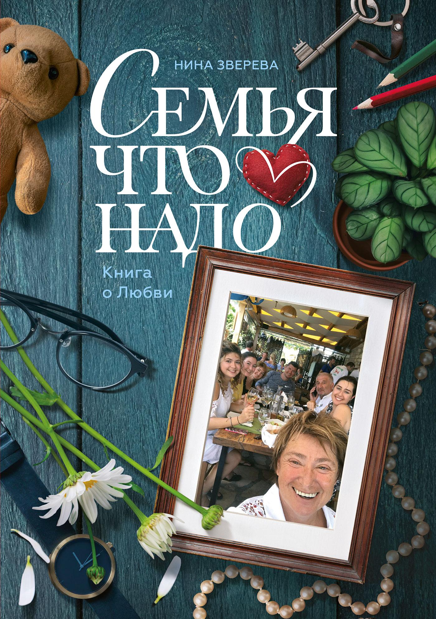 Купить книгу Семья что надо, автора Нины Зверевой