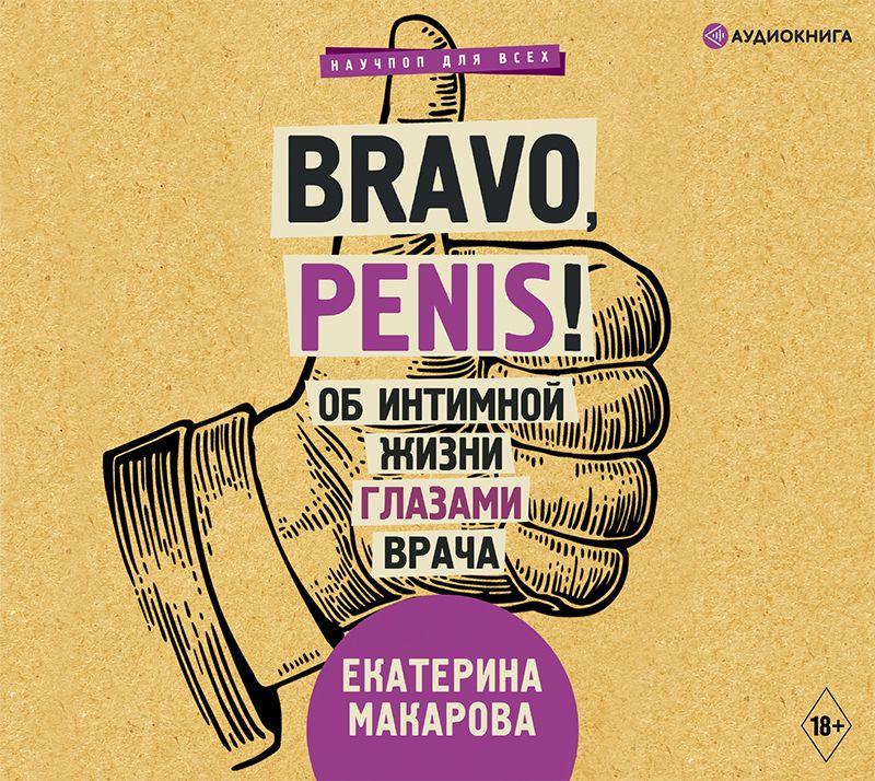 Купить книгу Bravo, Penis! Об интимной жизни глазами врача, автора Екатерины Макаровой