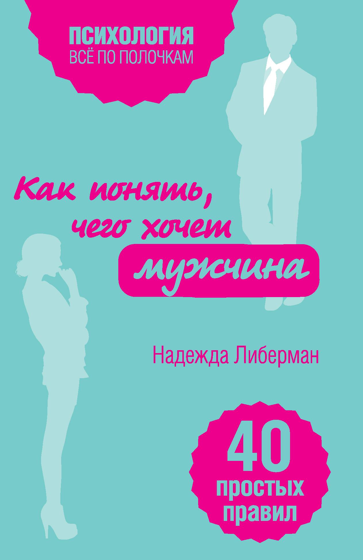 Купить книгу Как понять, чего хочет мужчина. 40 простых правил, автора Надежды Либерман