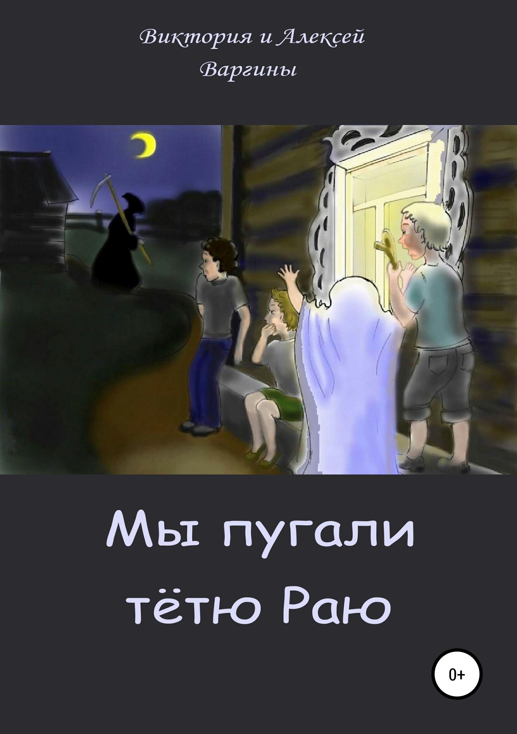 Купить книгу Мы пугали тётю Раю, автора
