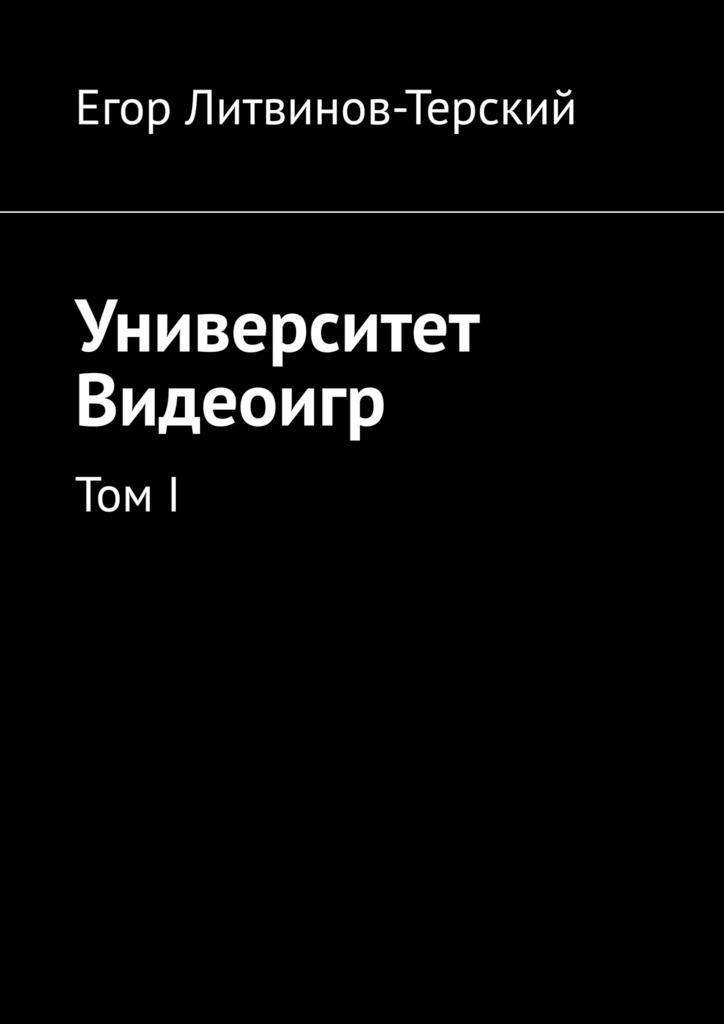 Купить книгу Университет Видеоигр. Том I, автора Егора Литвинова-Терского