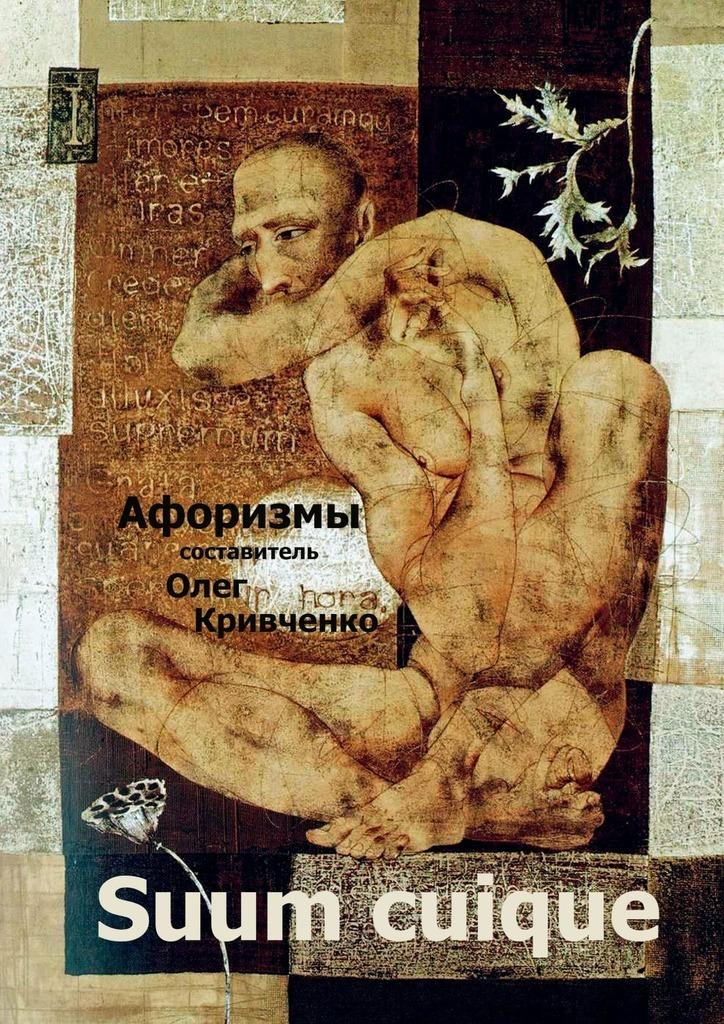 Купить книгу Suum cuique, автора Олега Кривченко