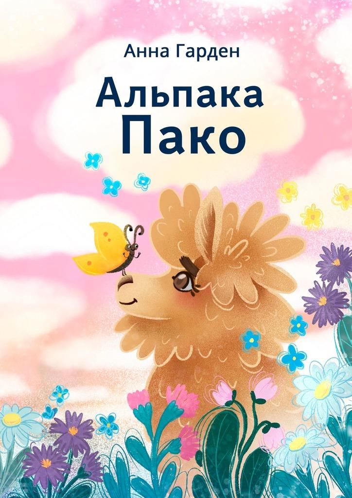 Купить книгу АльпакаПако, автора Анны Гарден