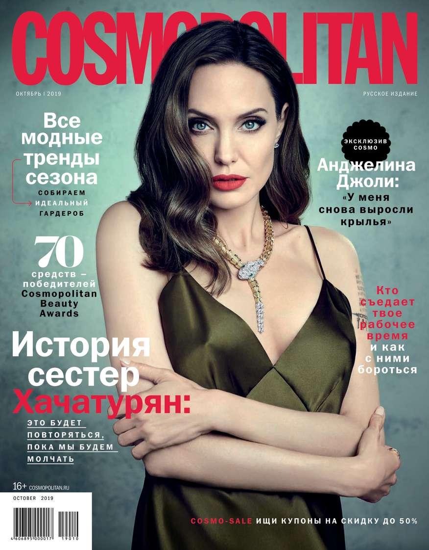 Купить книгу Cosmopolitan 10-2019, автора
