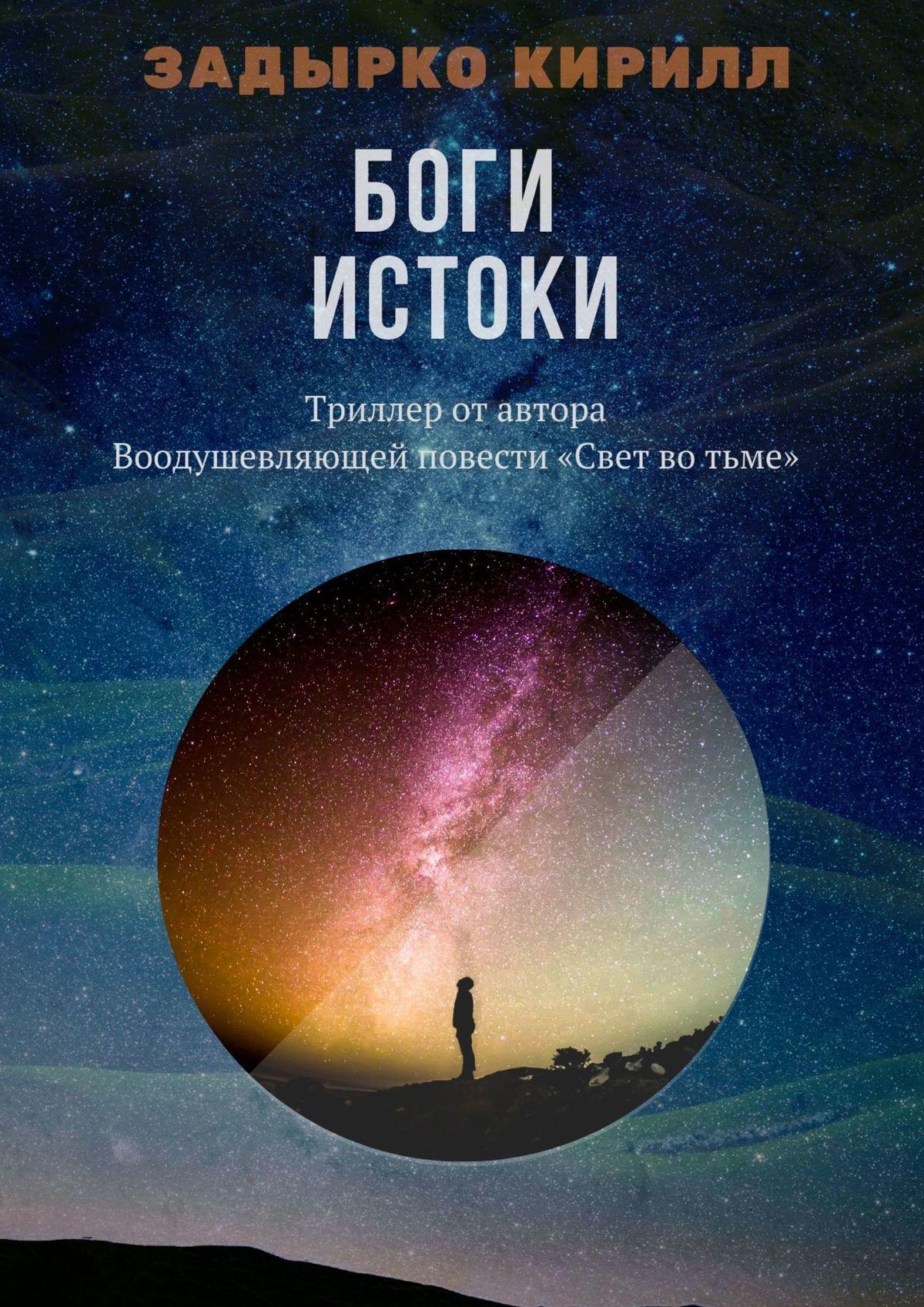 Купить книгу Боги. Истоки, автора Кирилла Вадимовича Задырко