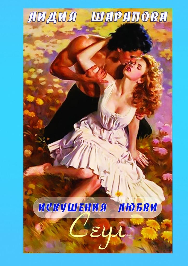Купить книгу Искушения любви.Сеул. Книга 2, автора Лидии Шараповой